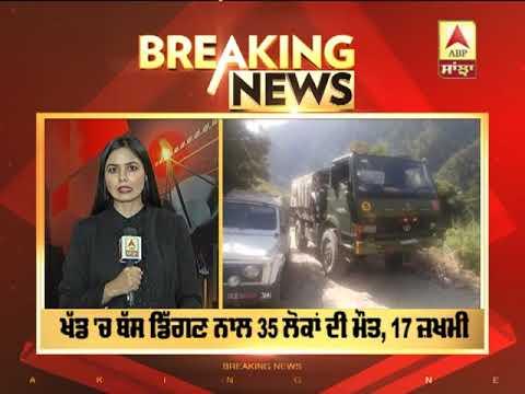 Breaking : Jammu-Kashmir `ਚ ਭਿਆਨਕ ਹਾਦਸਾ,ਖੱਡ `ਚ Bus ਡਿੱਗਣ ਨਾਲ 35 ਲੋਕਾਂ ਦੀ ਮੌਤ | ABP Sanjha |