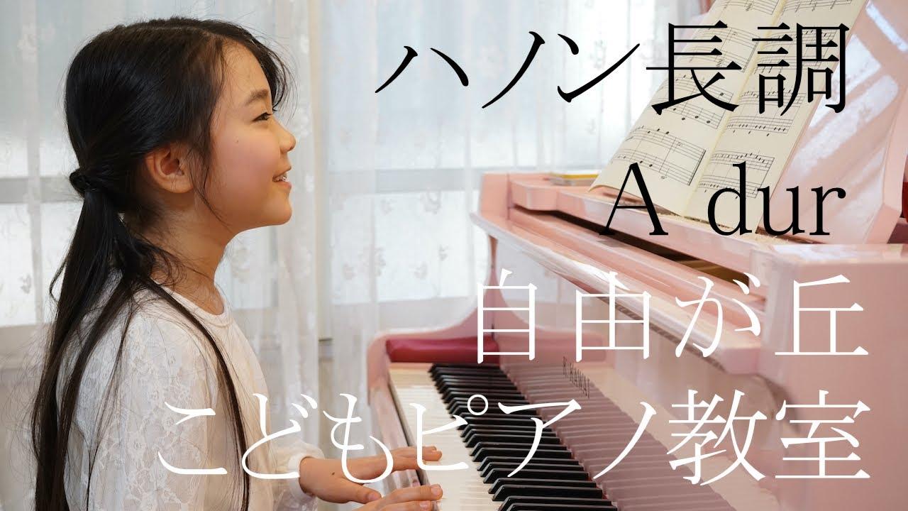 A dur ハノン長調 自由が丘こどもピアノ教室(自由が丘のピアノ教室)、ピアノ講師・伊藤紘人によるハノンです