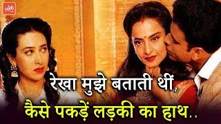 Rekha Used To Tell Me How To Grab A Girls Hand Latest Updates 2019 | YOYO TV Hindi