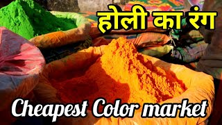 CHEAPEST HOLI MARKET/Pichkari,Color,Gulal,Baloon in wholesale price