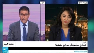 اليمن: شماريخ سياسية أم صواريخ حقيقية؟