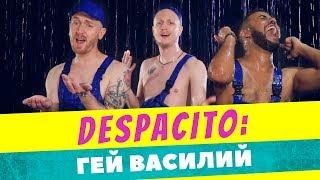 Despacito - Гей Василий (cover by Пацаны Вообще Ребята)
