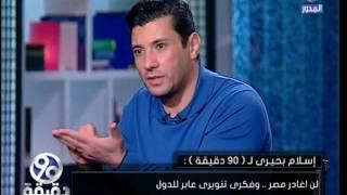 بعد خروجه من السجن.. بالفيديو.. إسلام البحيري: اتعرض عليا أخرج بره مصر ورفضت