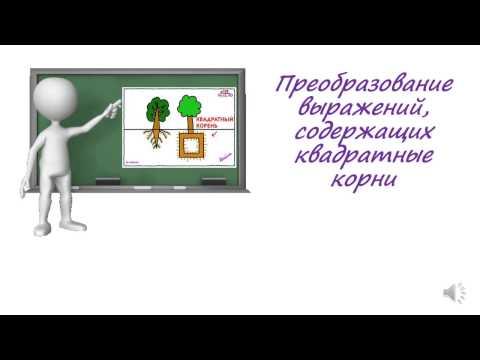15. Преобразование выражений, содержащих операцию извлечения квадратного корня