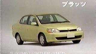 2000年頃のCM トヨタ プラッツ TOYOTA PLATZ