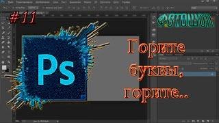 Уроки фотошопа  №11  Как создать огненный текст(Данное видео рассказывает как сделать огненные слова в Adobe Photoshop. Экспресс-кур..., 2015-09-18T08:37:42.000Z)