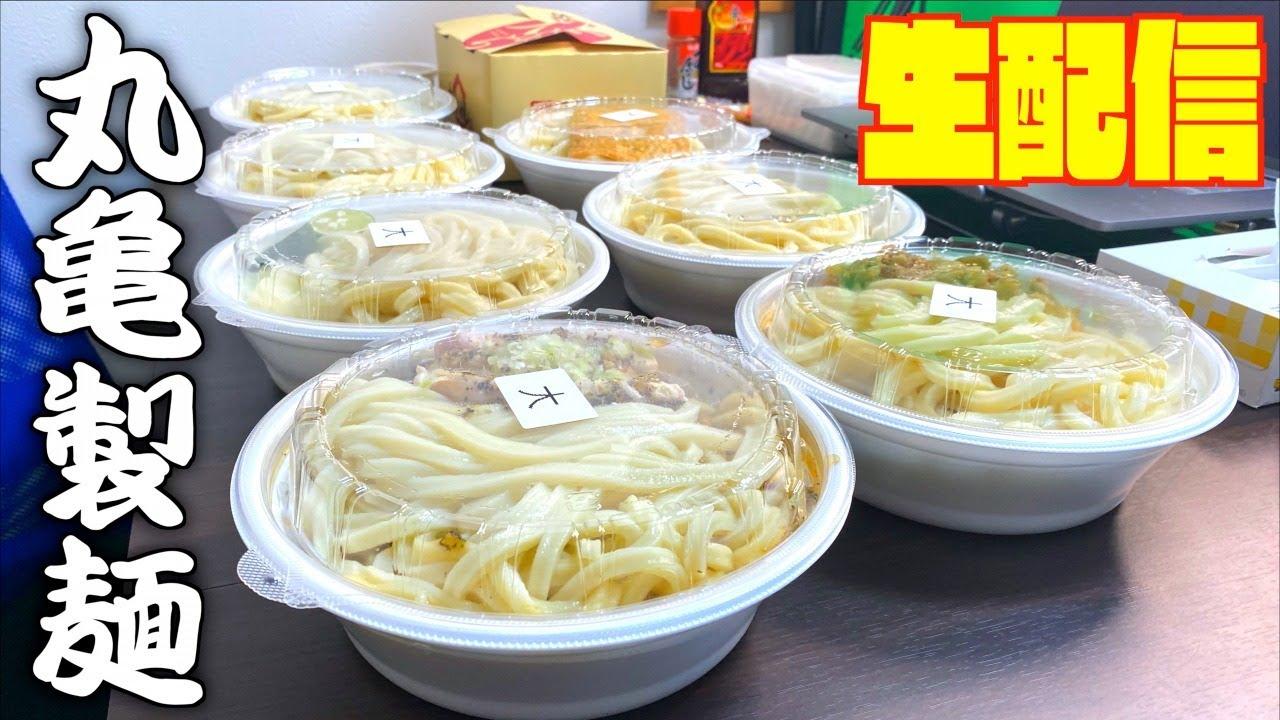 【大食い】今日こそ丸亀製麺!冷やを全部買って生配信【大胃王】