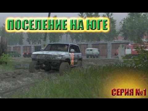 скачать карту на spin tires поселение на юге