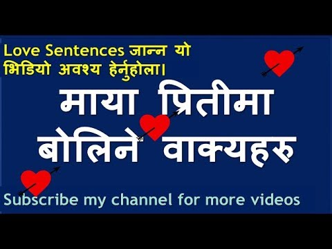Love Sentences Part-1 In Nepali