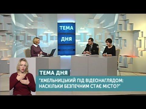 Поділля-центр: ТЕМА ДНЯ 19 02 2019 Хмельницький під відеонаглядом, наскільки безпечним стає місто