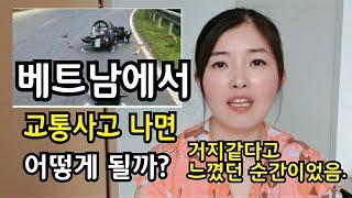 베트남에서 교통사고가 나면 어떻게 될까요? 내가 처음으…
