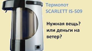 Обзор Термопот SCARLETT IS-509