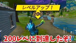 【フォートナイト】レベル200を突破!! 最速でXPを貯めまくる方法とは!?