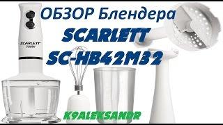 Обзор блендера SCARLETT SC-HB42M32
