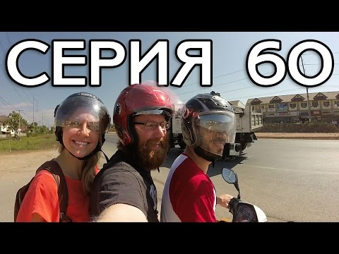 ЕШЬ СКОЛЬКО ВЛЕЗЕТ + АВТОСТОП В ДЕРЕВНЮ // КРУГОСВЕТКА - СЕРИЯ 60