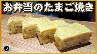 【弁当】予想以上に美味しい!上手なふんわり卵焼きの作り方!【たまご】【玉子】【基本】【関東風】【カステラ】Vol.142