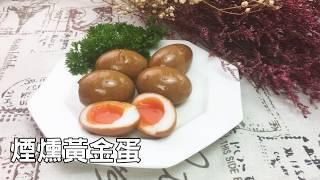 黑鼎美食網 煙燻黃金蛋