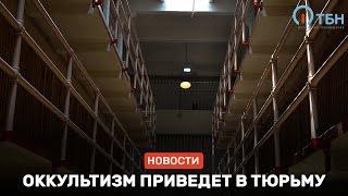 Оккультизм приведет в тюрьму