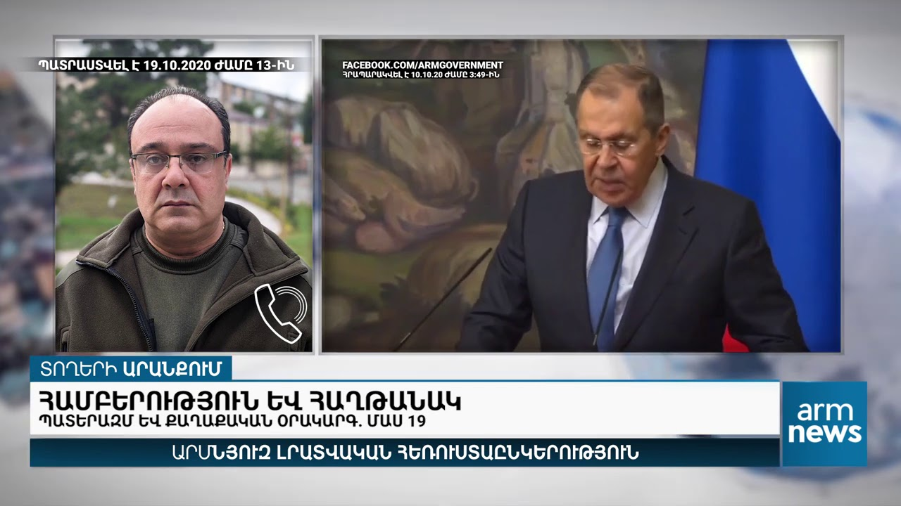 Տեսանյութ.Ադրբեջանն իմիջային ապտակներ հասցրեց Ռուսաստանին և Ֆրանսիային