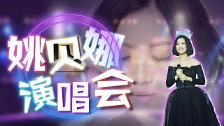 """【姚贝娜】粉丝自制Bella演唱会""""心愿""""(上)"""