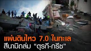 """แผ่นดินไหว 7.0 ในทะเล สึนามิถล่ม """"ตุรกี-กรีซ""""   TNN ข่าวดึก"""