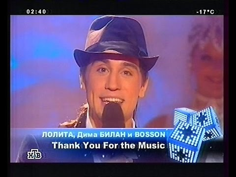 Дима Билан, Лолита, Bosson -Thank you for the music (Новый Год в стиле ABBA) 31-12-06