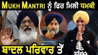 Mukh Mantri Got Warning from Parkash Singh Badal After Devil Song | Dainik Savera