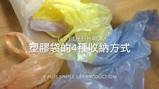 生活技巧!塑膠袋的4種收納方法AMAZING! 4 ways to store plastic bags life hack