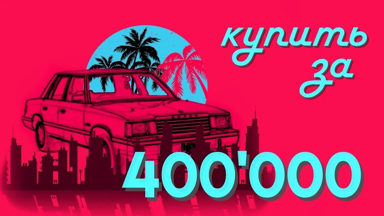 НОВЫЕ АВТО до 500 тысяч рублей. Иномарки - YouTube