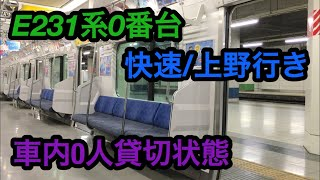 【E231系0番台(常磐快速線)三菱2レベルIGBT 快速/上野行き 】北千住(JJ05)→南千住(JJ04)駅間 走行音&車内風景