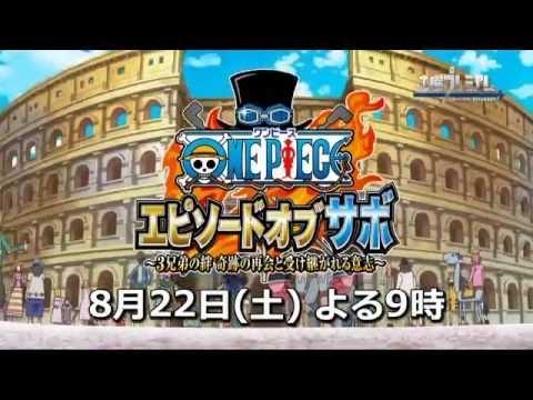 8月22日 土 放送 土曜プレミアム ワンピース エピソード オブ サボ Pv 絆編 Youtube