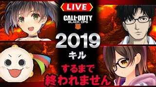 [LIVE] 【CoDBO4】2019年初コラボ!2019キルするまで終われません!!!