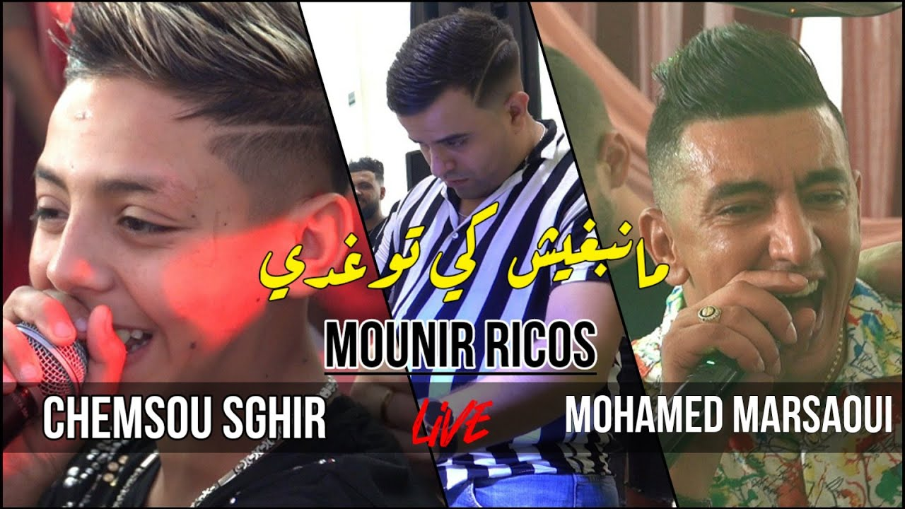 """Mohamed Marsaoui Duo Chamsou Sghir 2021"""" مانبغيش كي توغدي """"Avec Mounir Recos live Le Grand Succée"""