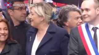 Мари Ле Пен: Франция должна выйти из НАТО и Евросоюза