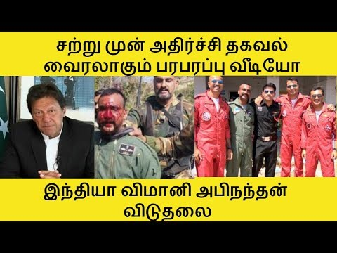Indian pilot abhinandan released from pakistan army / viral video / india will compromise or not ?