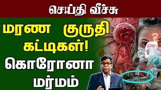 Seithi Veechu 13-05-2020 IBC Tamil Tv