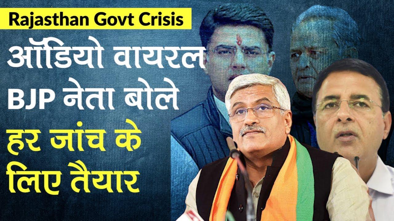 Rajasthan: Audio Clip पर Congress ने उठाए BJP नेता पर सवाल, Gajendra Singh बोले- मेरी आवाज ही नहीं