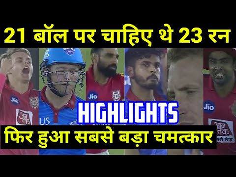 IPL 2019: DC Vs KXIP Highlights, Match 13, Biggest win of Punjab