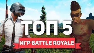 ТОП 5 ИГР BATTLE ROYALE