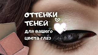 Анна Измайлова Оттенки теней по цвету глаз