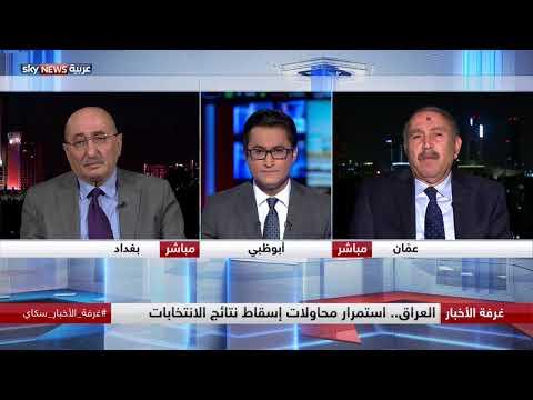 العراق.. استمرار محاولات إسقاط نتائج الانتخابات  - نشر قبل 6 ساعة