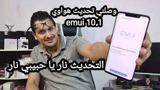واخيرا وصلني تحديث هواوي EMUI 10.1 تحديث نار يا حبيبي نار