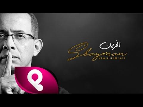 Sbayman - Zine   الزين  ( ألبوم لاهاي 2017 )  سبايمان