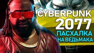 В Cyberpunk 2077 нашли ПАСХАЛКУ на ВЕДЬМАКА (НОВАЯ ПАСХАЛКА: Медальон Геральта у Декстора Дешона)