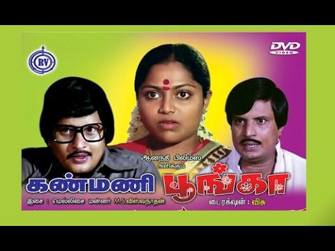 Baixar Thamil Poonka - Download Thamil Poonka | DL Músicas