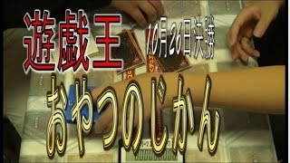 遊戯王おやつのじかん公認大会決勝戦201410月26日常連客ちぃ選手vsボマー選手