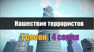 Gta сериал- Нашествие террористов 1 сезон, 4 серия