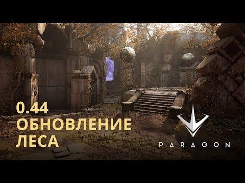 видео: paragon - Обновление 0.44