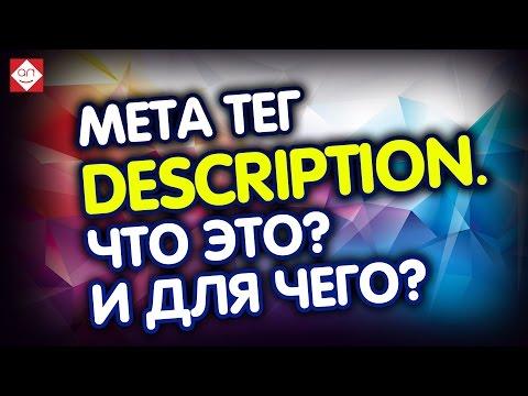 Мета тег Description. Как сделать Человекопонятный мета дескрипшен. Description что это и для чего?