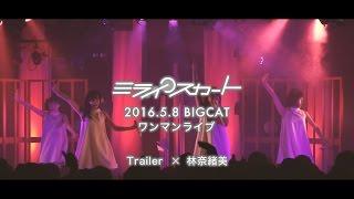 2016年5月8日(日) 心斎橋BIGCATワンマンライブ告知トレーラー動画です。...